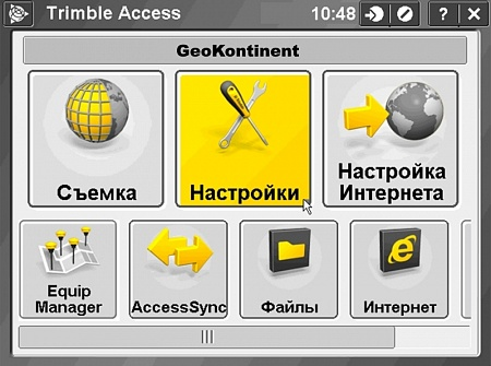 Полевое ПО Trimble Access - General Survey